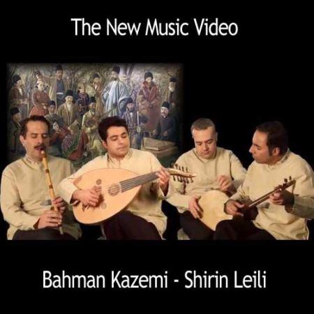 دانلود آهنگ جدید بهمن کاظمی شیرین لیلی