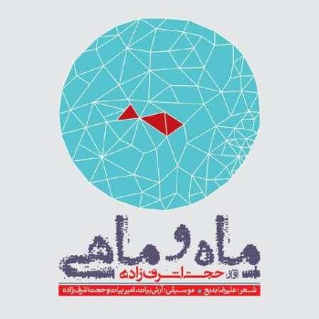 دانلود آلبوم حجت اشرف زاده ماه و ماهی