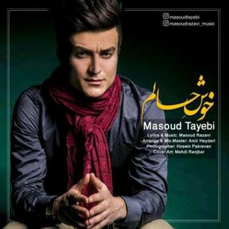 دانلود آهنگ جدید مسعود طیبی خوش حالم