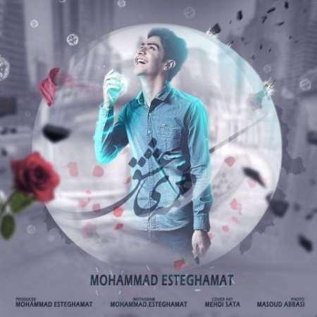 دانلود آهنگ جدید محمد استقامت کلمه ی عشق