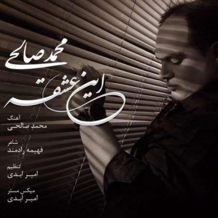 دانلود آهنگ جدید محمد صالحی این عشقه