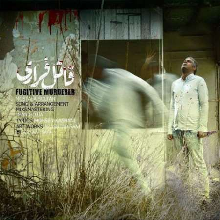 دانلود آهنگ جدید مصطفی سلطان قاتل فراری