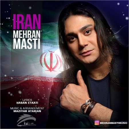 دانلود آهنگ جدید مهران مستی ایران