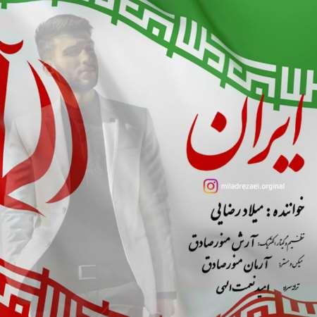 دانلود آهنگ جدید میلاد رضایی ایران