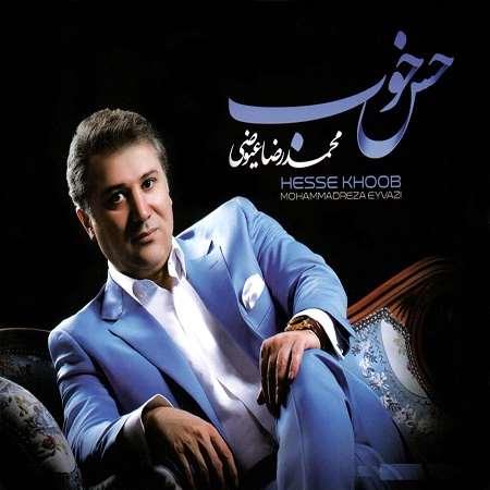 دانلود آلبوم جدید محمدرضا عیوضی حس خوب