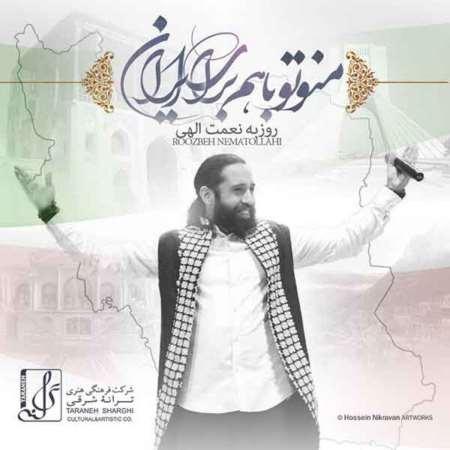 دانلود آهنگ جدید روزبه نعمت الهی منو تو باهم برای ایران