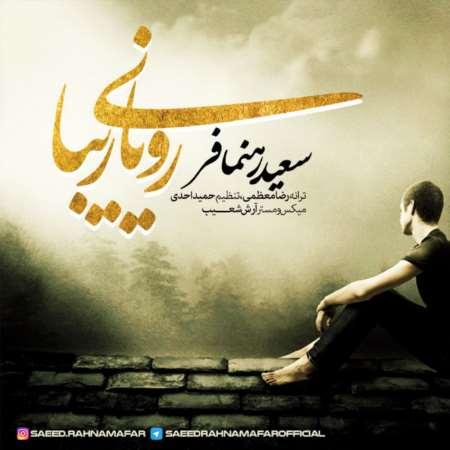 دانلود آهنگ جدید سعید رهنمافر رویای زیبا