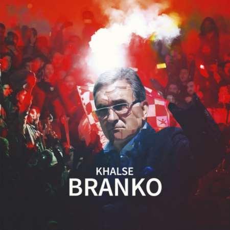 دانلود آهنگ جدید سپهر خلسه برانکو