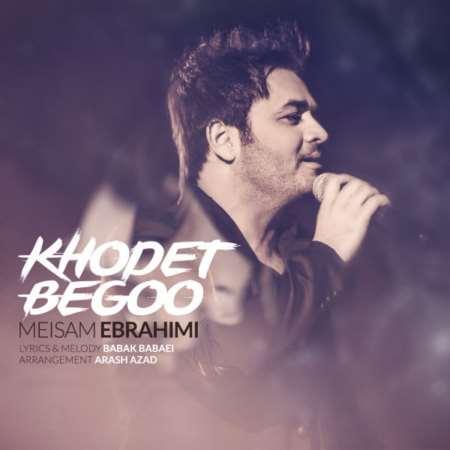 دانلود آهنگ جدید میثم ابراهیمی خودت بگو