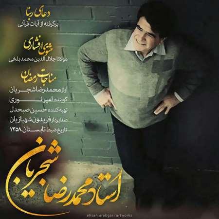 دانلود آهنگ جدید محمدرضا شجریان مثنوی افشاری