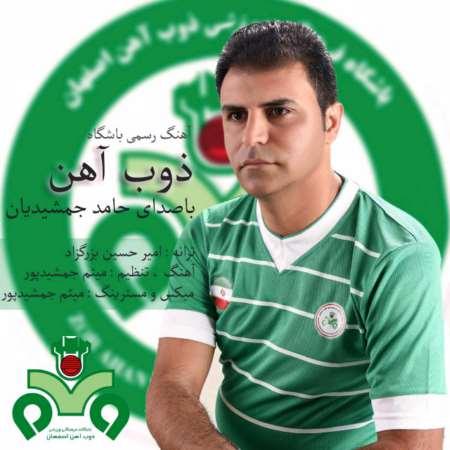 دانلود آهنگ رسمی باشگاه فرهنگی ورزشی ذوب آهن