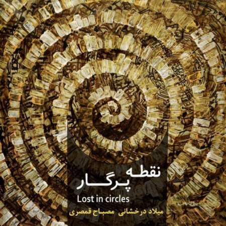 دانلود آلبوم جدید میلاد درخشانی نقطه پرگار