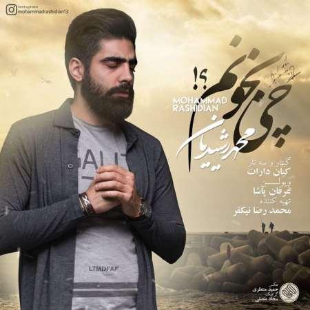 دانلود آهنگ جدید محمد رشیدیان چی بخونم