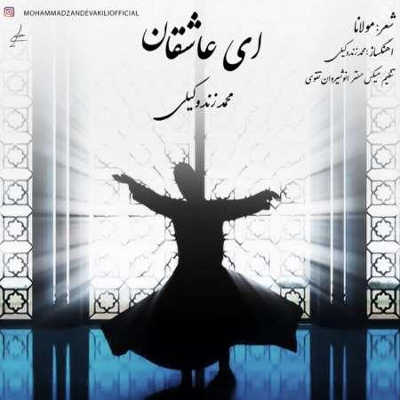 دانلود اهنگ جدید محمد زند وکیلی ای عاشقان