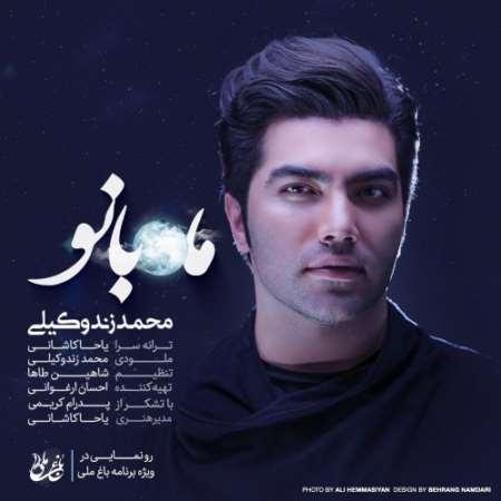 دانلود آهنگ جدید محمد زند وکیلی ماه بانو