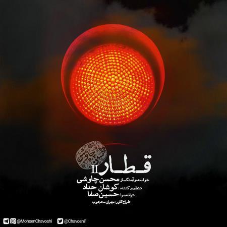 دانلود ورژن جدید آهنگ محسن چاوشی به نام قطار