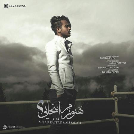 دانلود آهنگ میلاد راستاد و علی ساداتی به نام هنوزم اینجایی