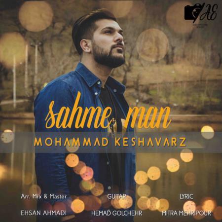 دانلود آهنگ محمد کشاورز به نام سهم من