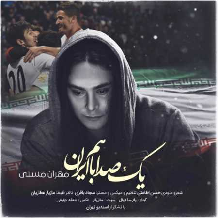 دانلود آهنگ مهران مستی به نام یک صدا باهم ایران
