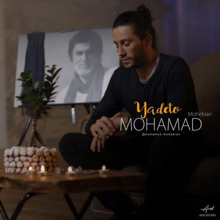 دانلود موزیک ویدئو جدید محمد محبیان به نام یاد تو