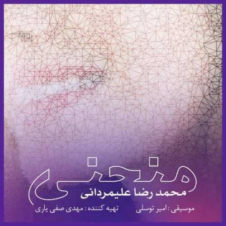دانلود آهنگ محمدرضا علیمردانی به نام منحنی
