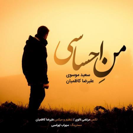 دانلود آهنگ سعید موسوی و علیرضا کاظمیان به نام من احساسی