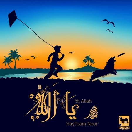 دانلود آهنگ هیثم نور به نام یا الله