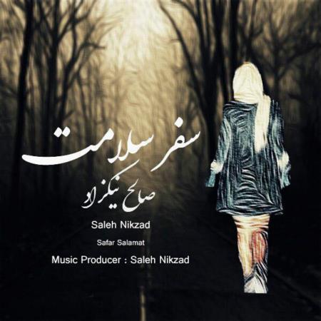 دانلود آهنگ صالح نیکزاد به نام سفر سلامت