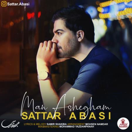 دانلود آهنگ ستار عباسی به نام من عاشقم