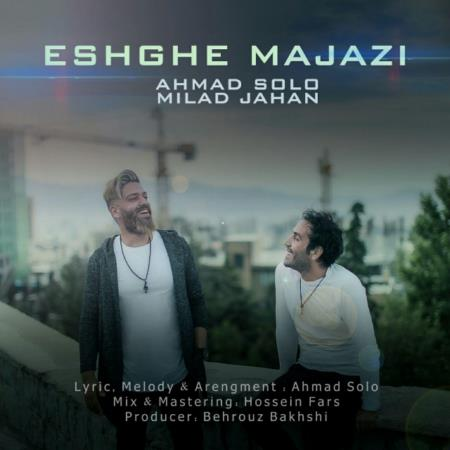 دانلود آهنگ احمد سلو و میلاد جهان به نام عشق مجازی