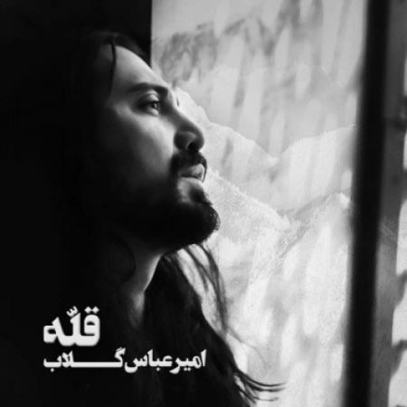 دانلود آلبوم امیر عباس گلاب به نام قله