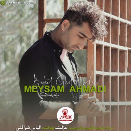دانلود آهنگ میثم احمدی به نام بهت قول میدم
