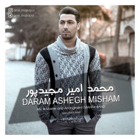 دانلود آهنگ محمدامیر مجیدپور به نام دارم عاشق میشم