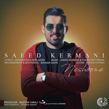 سعید کرمانی آهنگ نشونه