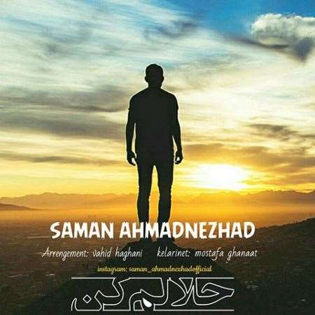 دانلود آهنگ سامان احمد نژاد به نام حلالم کن