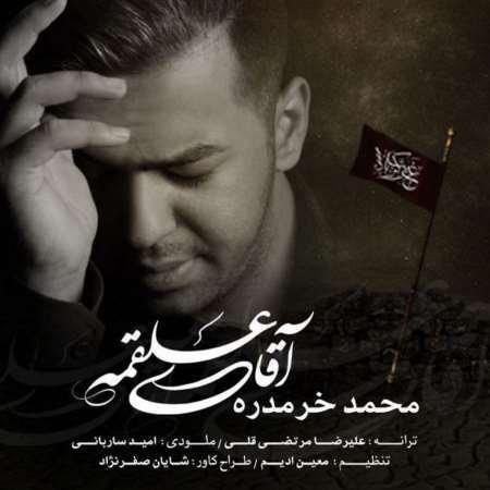 دانلود آهنگ محمد خرمدره به نام آقای علقمه