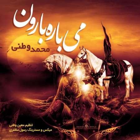 دانلود آهنگ محمد وطنی به نام می باره بارون