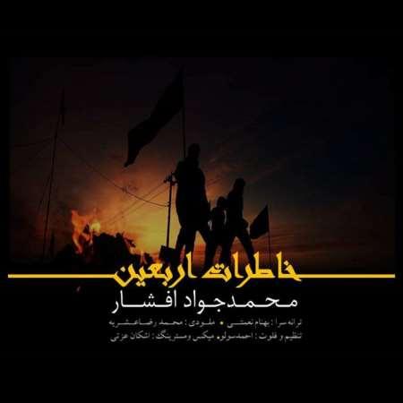 دانلود آهنگ محمدجواد افشار به نام خاطرات اربعین