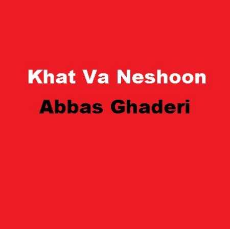 دانلود آهنگ عباس قادری به نام خط و نشون