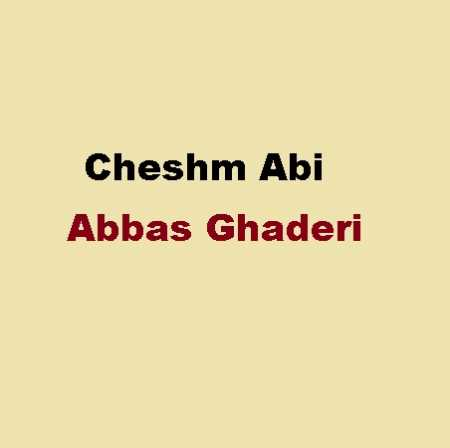 دانلود آهنگ عباس قادری به نام چشم آبی