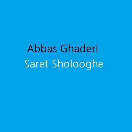 دانلود آهنگ عباس قادری به نام سرت شلوغه