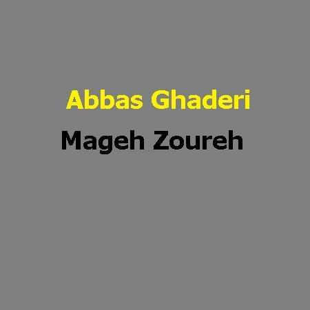 عباس قادریمگه زوره