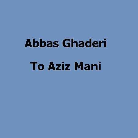 عباس قادریتو عزیز منی