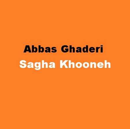 دانلود آهنگ عباس قادری به نام سقا خونه