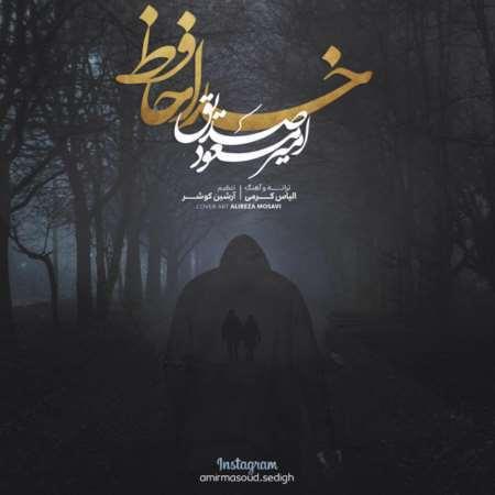 دانلود آهنگ امیر مسعود صدیق به نام خداحافظ