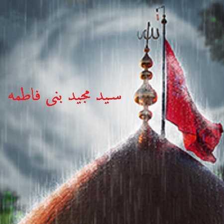 دانلود مداحی حرم بارونی سید مجید بنی فاطمه
