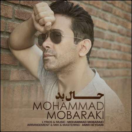 دانلود آهنگ محمد مبارکی به نام حال بد