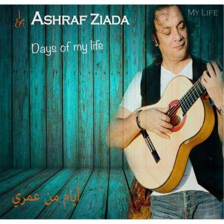 دانلود آلبوم گیتار بی کلام ریتمیک و شاد عربی Days of My Life