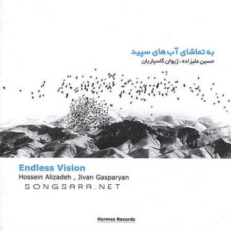 دانلود آلبوم به تماشای آبهای سپید از حسین علیزاده و جیوان گاسپاریان