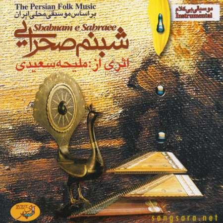 دانلود آلبوم شاد موسیقی محلی ایران از ملیحه سعیدی